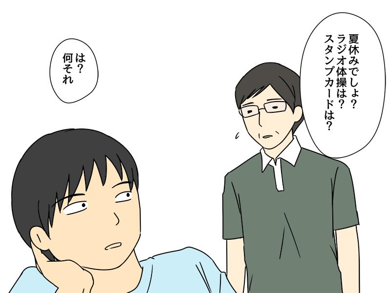 小学生0008