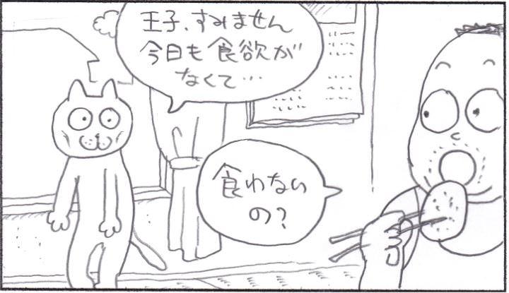 GOマン 5-5