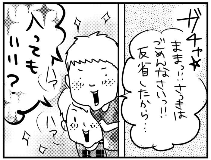 このばし日記 6-10