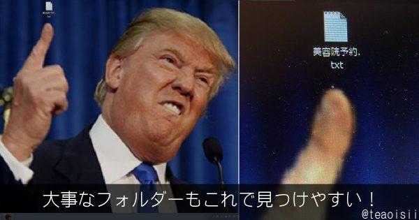 大統領選すらネタに! ドナルド・トランプ次期大統領に一喜一憂する人々11選