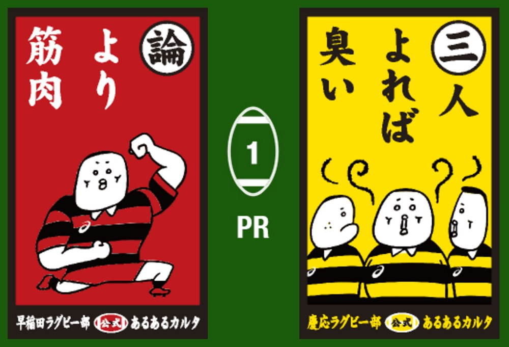 【ラグビー早慶戦】アツい戦いの裏で、取るか取られるかのカルタ勝負も勃発