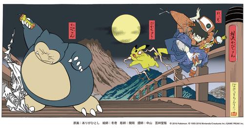 ポケモン浮世絵5