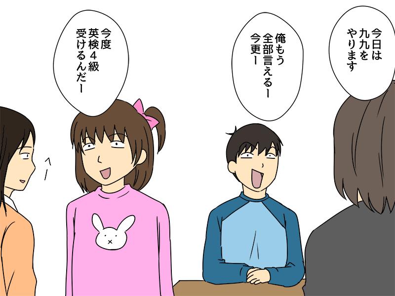 小学生0010