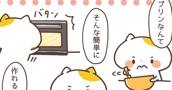 【プリン作りもあっという間♪】関西弁にゃんこ 第31弾
