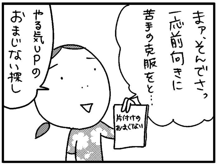 このばし日記4-12