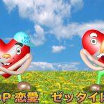 NHKが壊れた!? 恋愛の危険性を訴える「ストップ!恋愛 ゼッタイダメ」に吹き出す