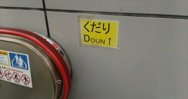 Down(ダウン)→ Doun(ドゥン!) 英語が致命的に苦手な人々 10選