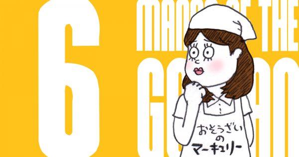 【漫画 GOマン 第6話】ハートブレイクリバーサイド