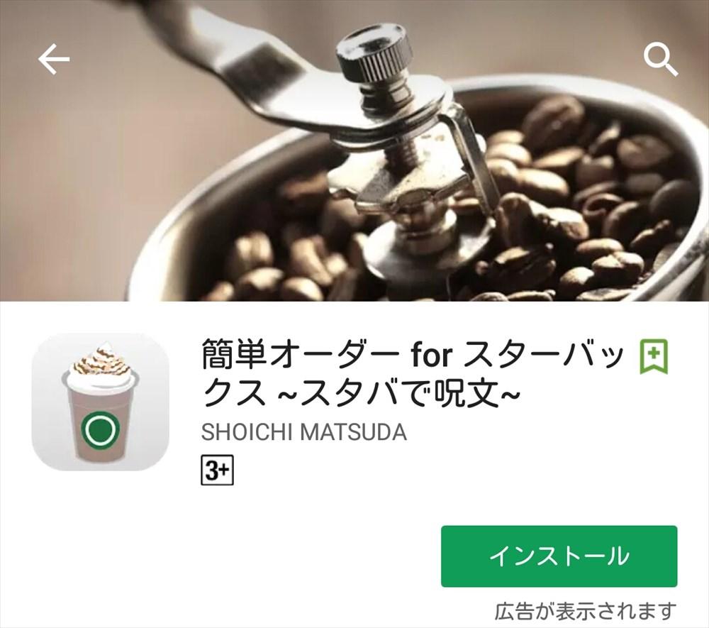 【これで堂々と注文できる】 スタバ初心者におすすめなアプリ『スタバで呪文』が話題
