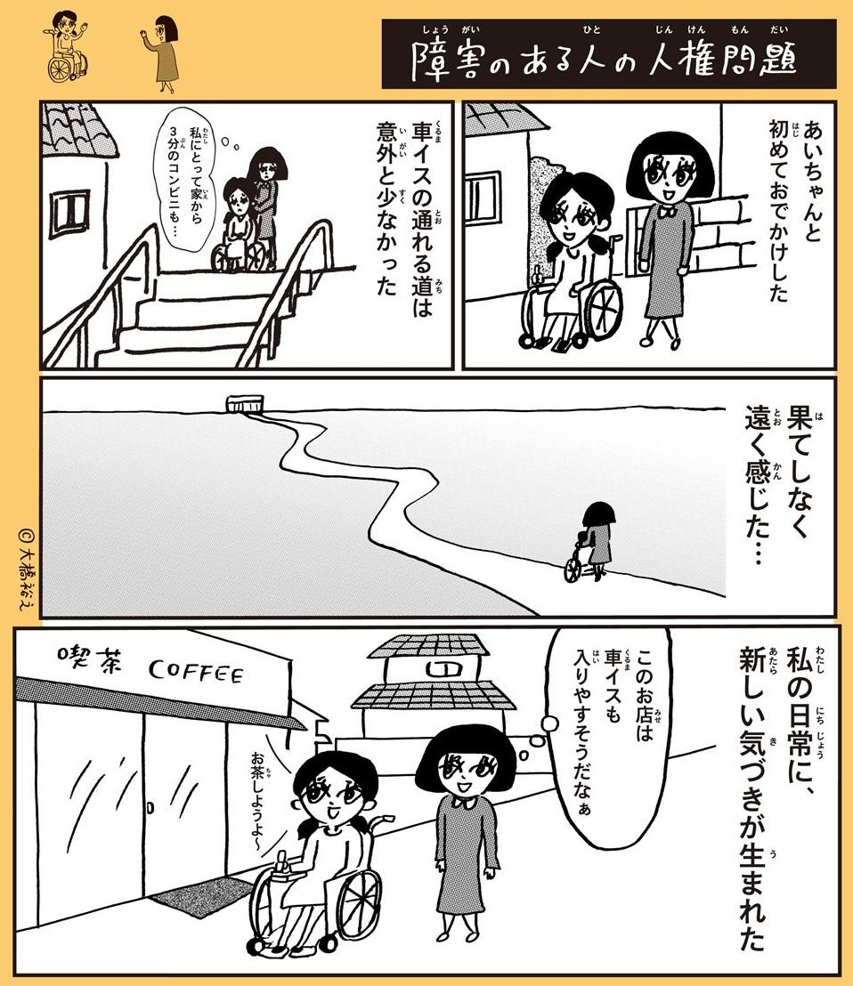 愛知県の人権啓発ポスターがわかりやすくて素敵