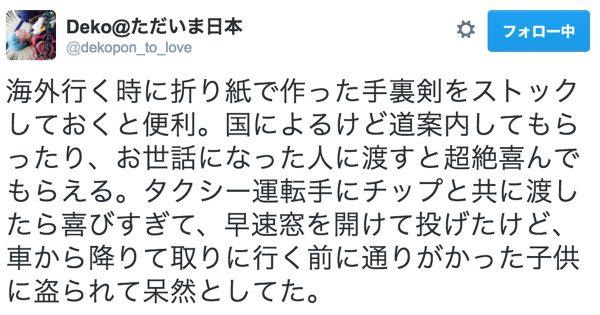 ありがとうに言語は関係ない!折り紙の手裏剣が海外旅行で大活躍するって知ってた?