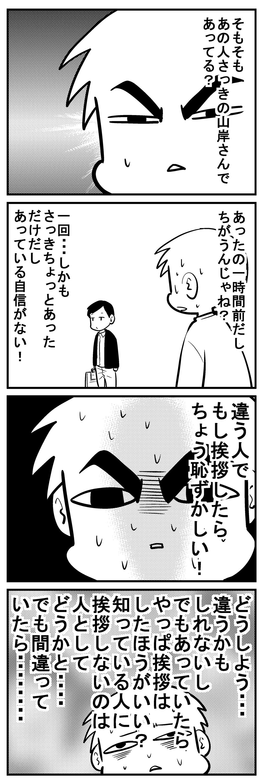深読みくん98 3