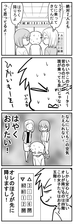 深読みくん102 3