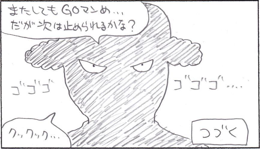GOマン 7-25