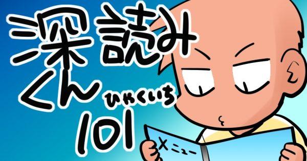 【大盛り注文での罠!!】深読みくん 第101弾