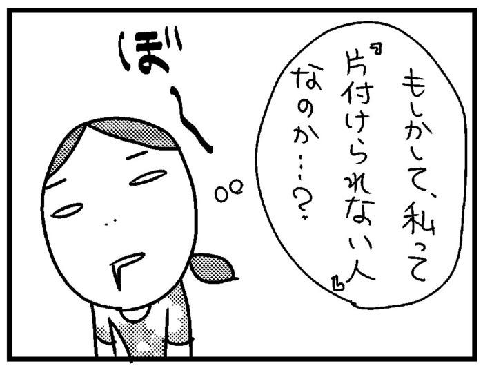 このばし日記4-7