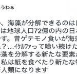 熱意がすげぇ!日本人の「食」に対する飽くなき執念がわかるつぶやき9選