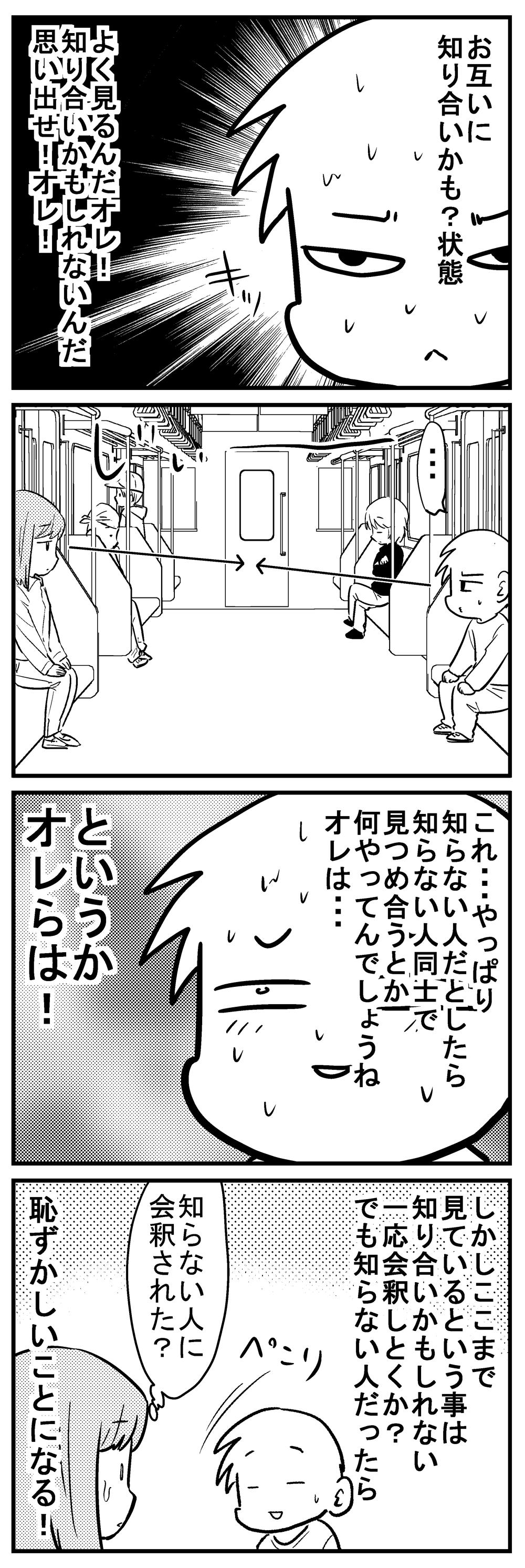 深読みくん103 3