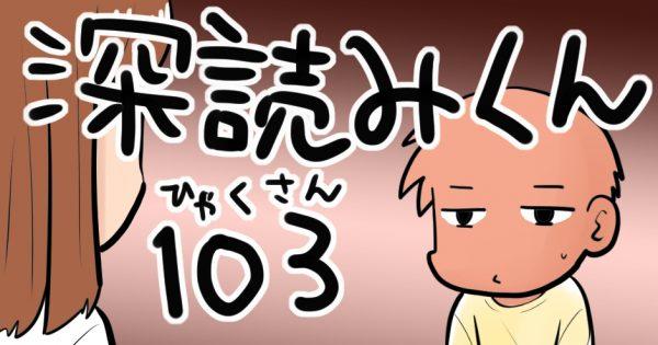 サムネ103