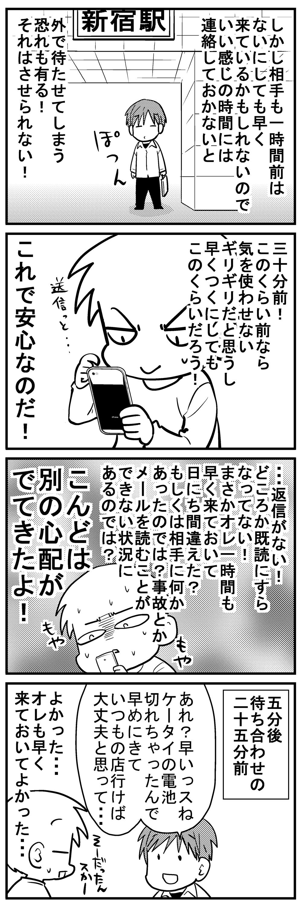 深読みくん95 2