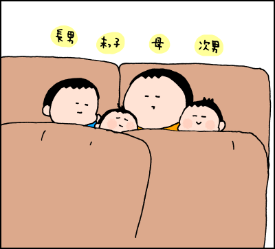 子育て フォーメーション11