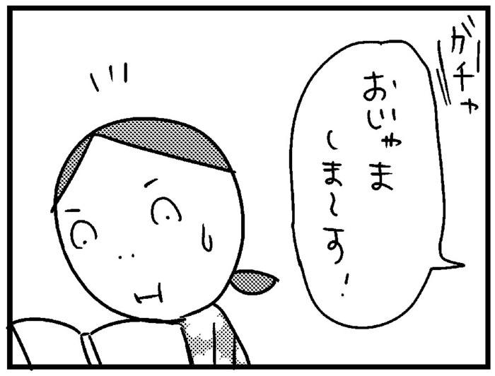 このばし日記4-9