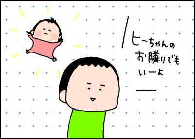 子育て フォーメーション10