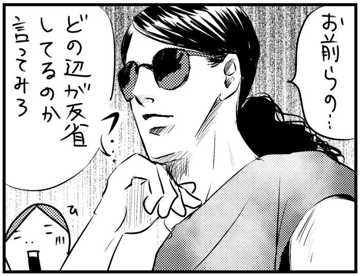 このばし日記 6-11