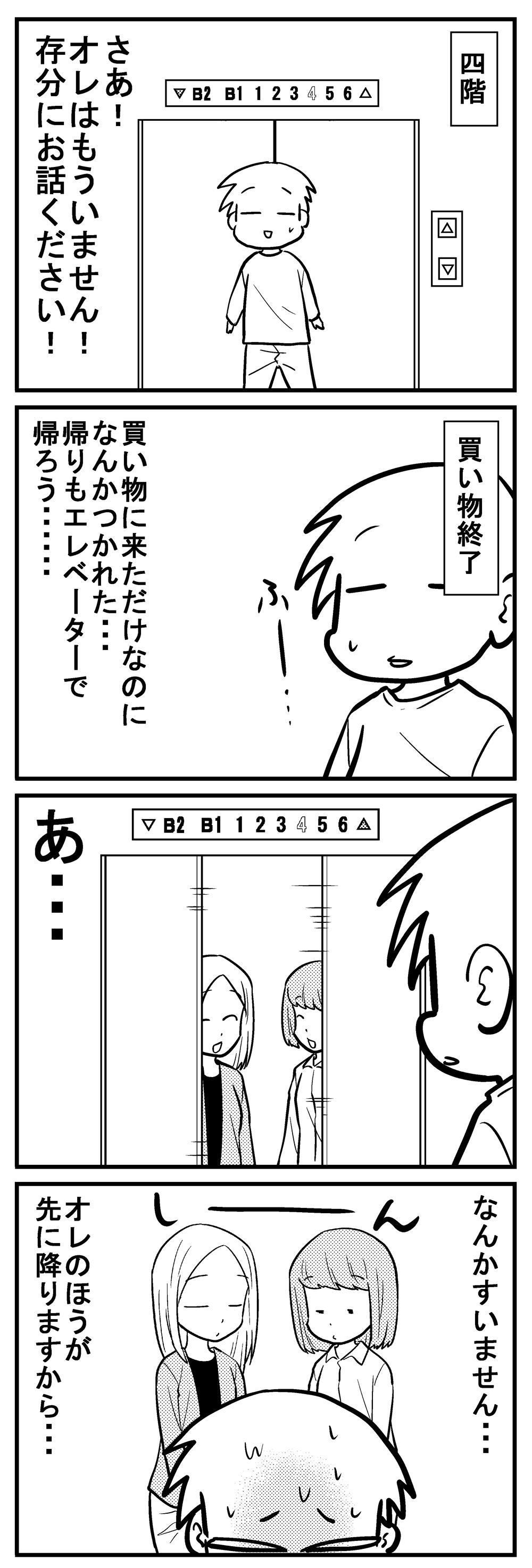 深読みくん102 4