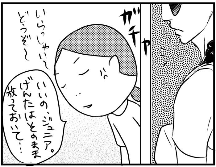 このばし日記 6-3