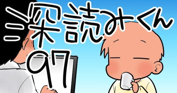 【ヒマですみません!!】深読みくん 第97弾