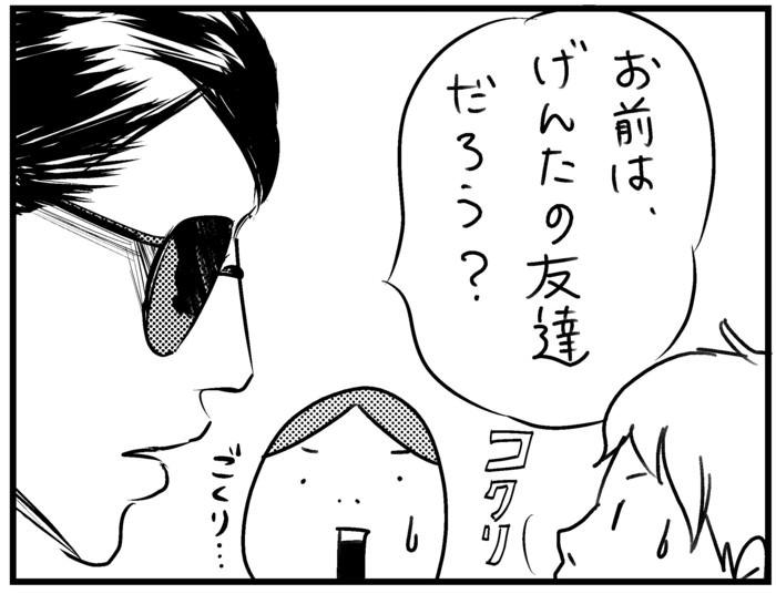 このばし日記 6-6