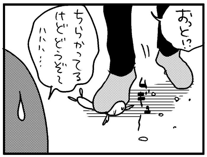 このばし日記4-10
