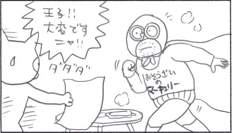 GOマン 5-9