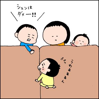子育て フォーメーション4