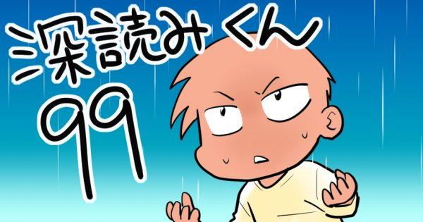 【雨よ!降るなら降ってくれ!!】深読みくん 第99弾