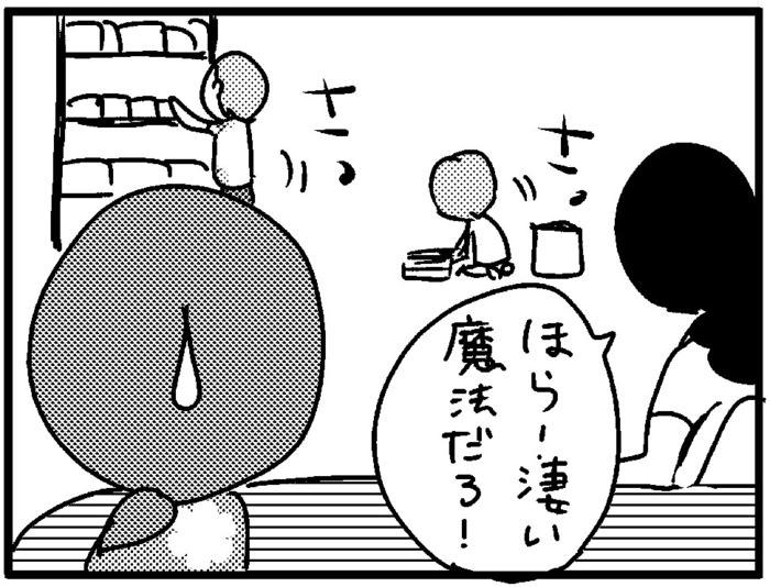 このばし日記4-19