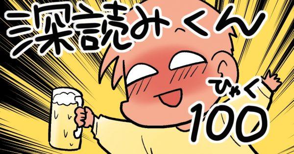 【お酒は程々に・・・】深読みくん 第100弾