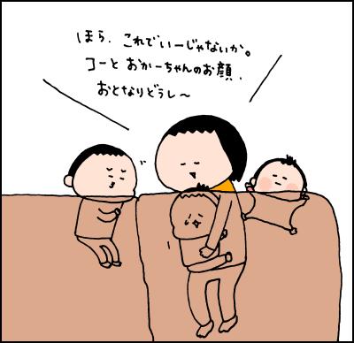 子育て フォーメーション5