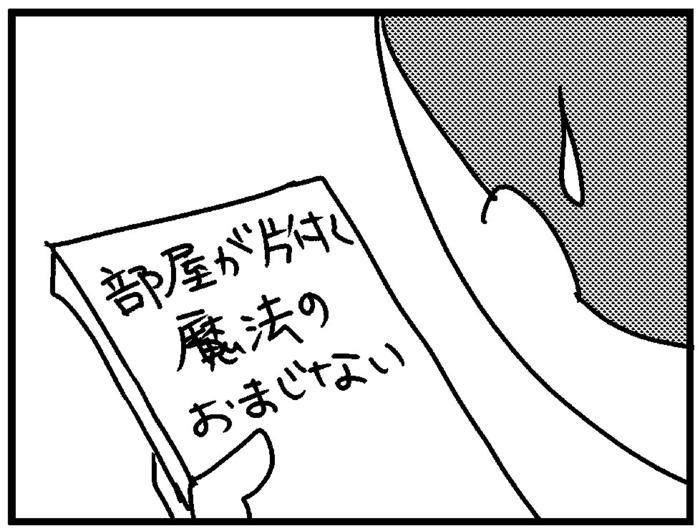 このばし日記4-8
