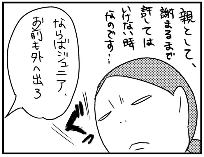 このばし日記 6-5
