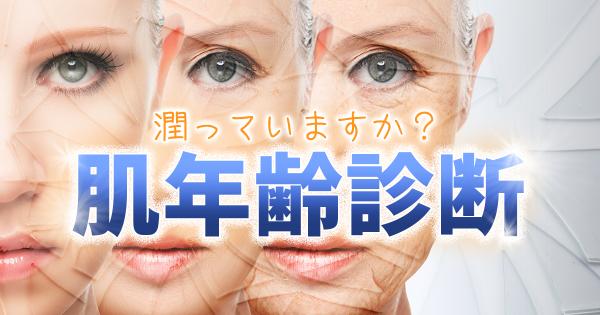 【スキンケアは出来ていますか?】あなたの肌年齢診断
