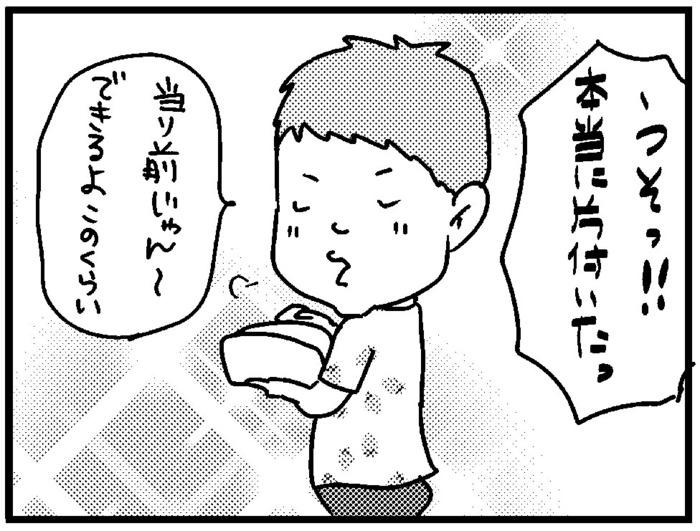 このばし日記4-20