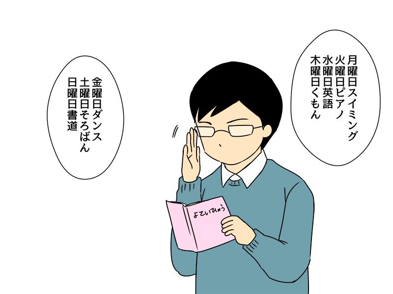 小学生0004