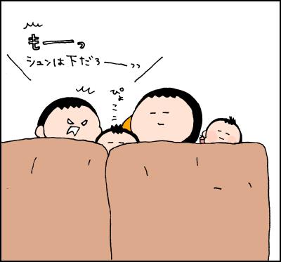 子育て フォーメーション6