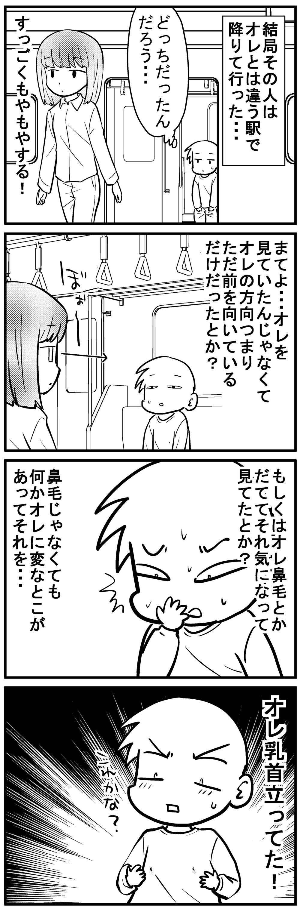 深読みくん103 4