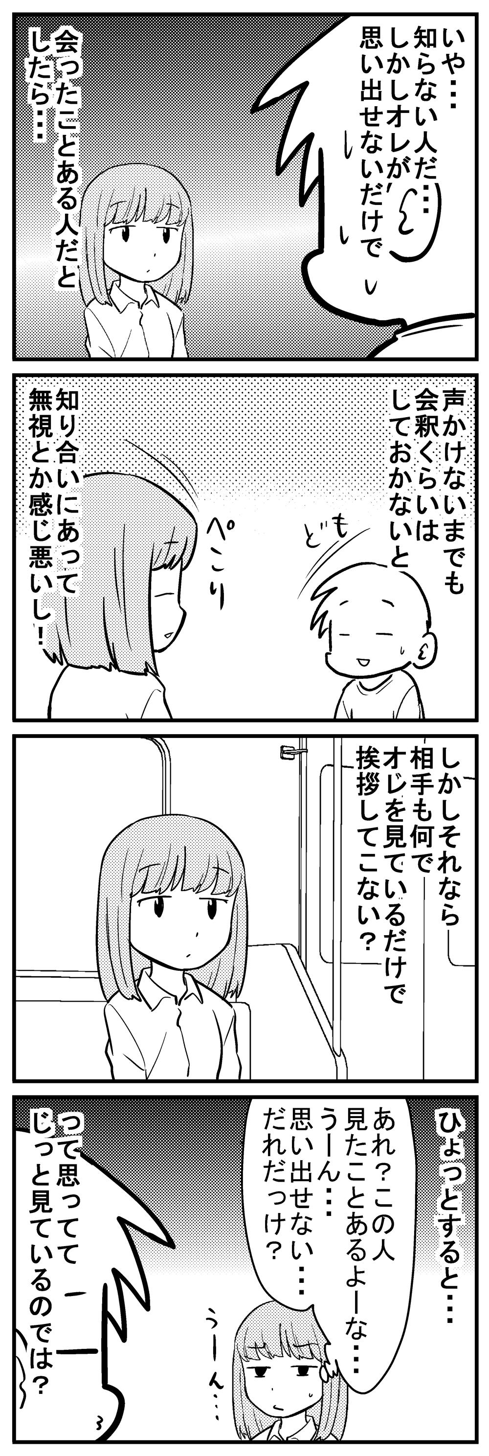 深読みくん103 2