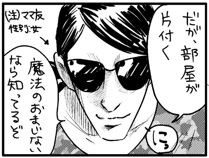 このばし日記4-15