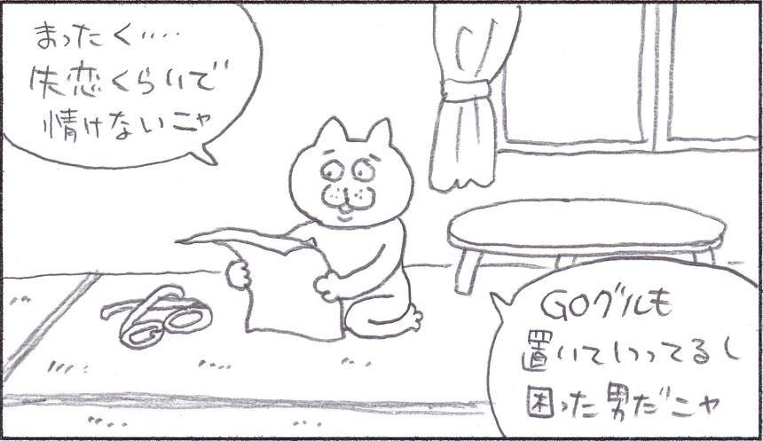 GOマン 7-2