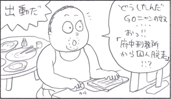 GOマン 5-7